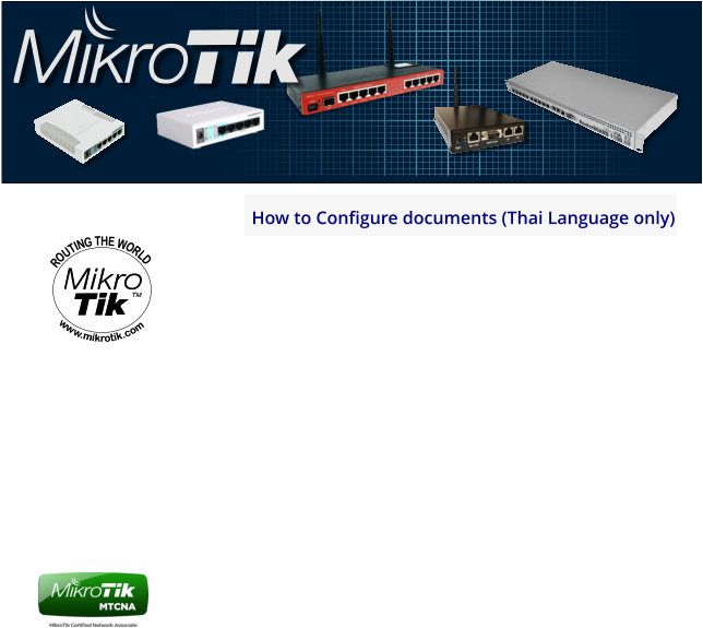 How to Configure documents (Thai Language only)